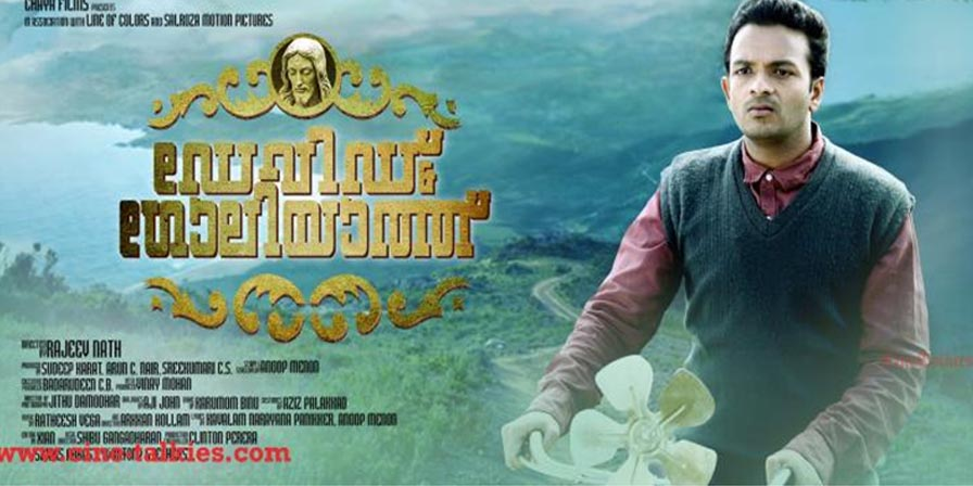 David & Goliath Malayalam cinema